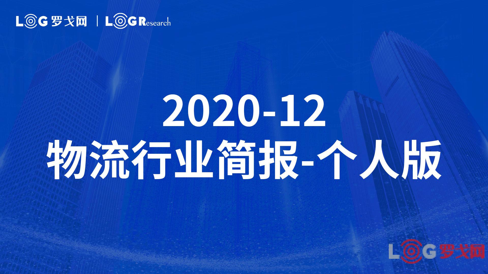 2020-12物流行业简报-个人版