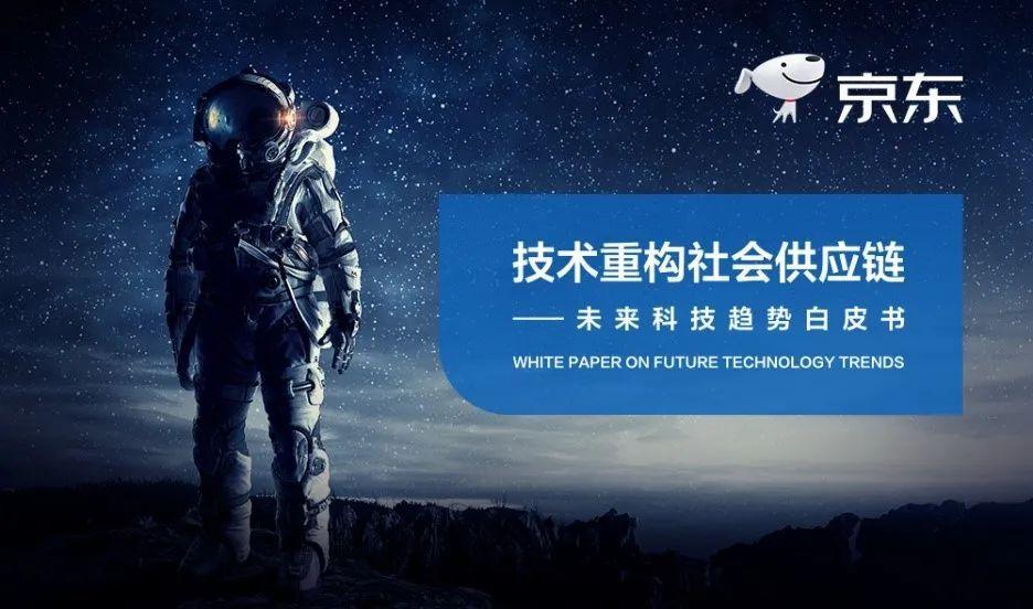 101页!技术重构社会供应链—未来科技趋势白皮书(附下载)