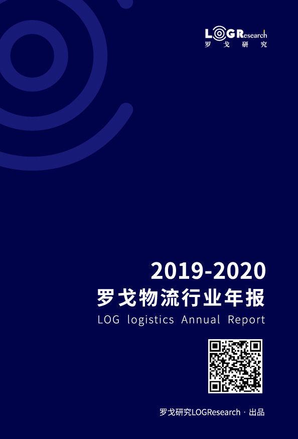2019-2020罗戈物流行业年报