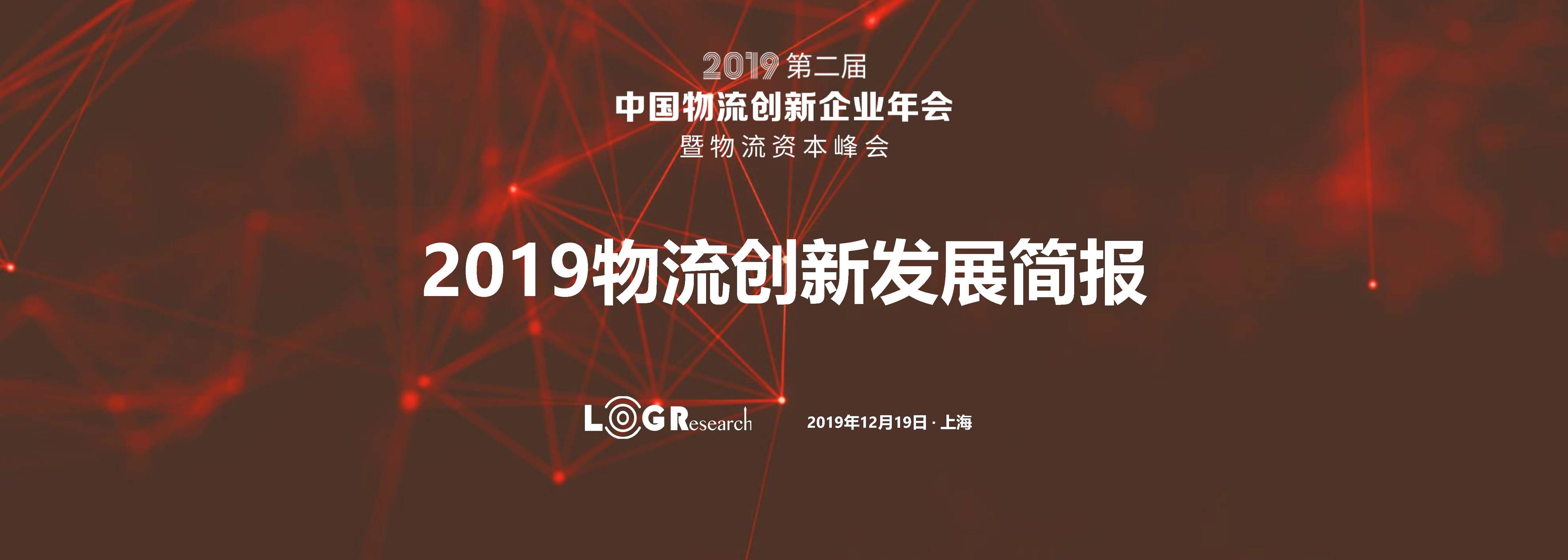 2019物流创新发展简报