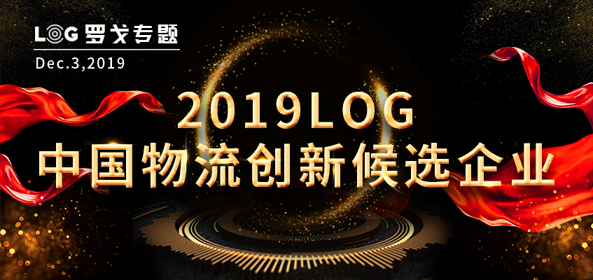 2019LOG中国物流创新候选企业