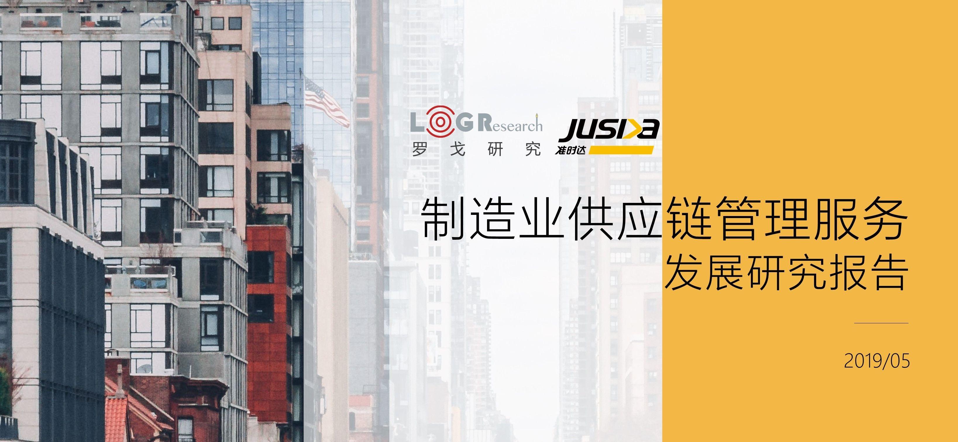 制造业供应链管理服务发展研究报告