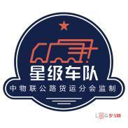 三星级车队:上海昊畅物流有限公司
