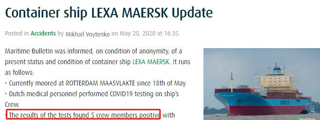 马士基、赫伯罗特等船公司多名船员被确诊新冠,船舶相继被强制隔离!注意你的货物
