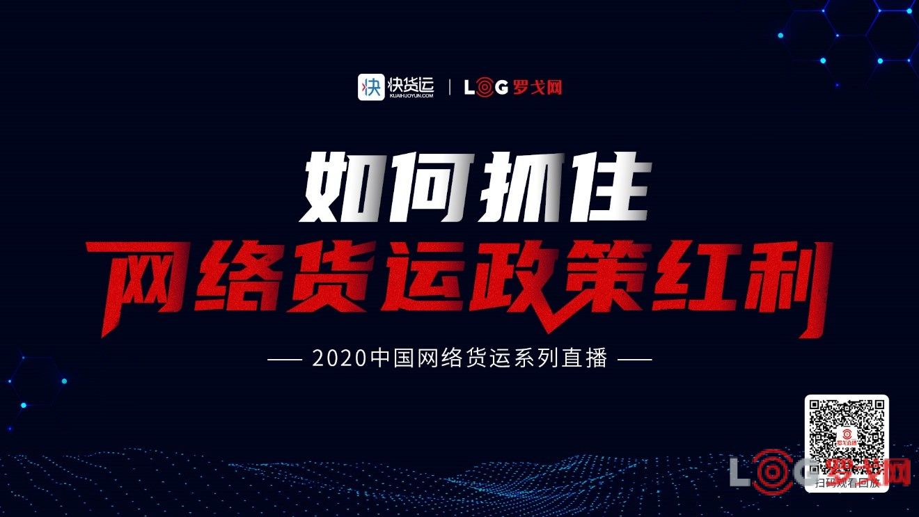 直播笔记 快货运赵干:如何抓住网络货运政策红利(附直播回看+课件下载)