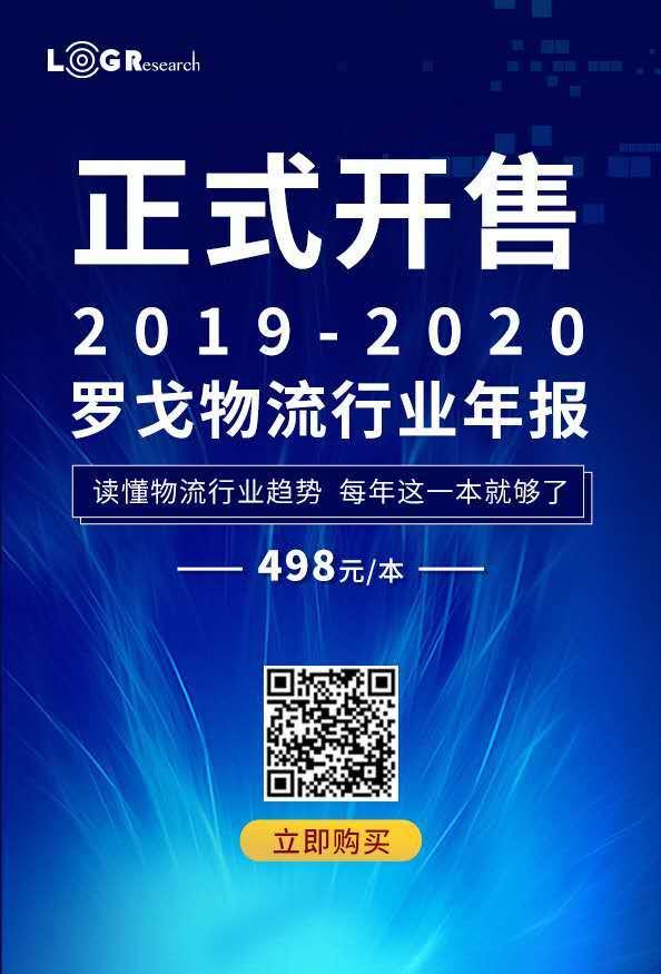 正式开卖:2019-2020罗戈物流行业年报