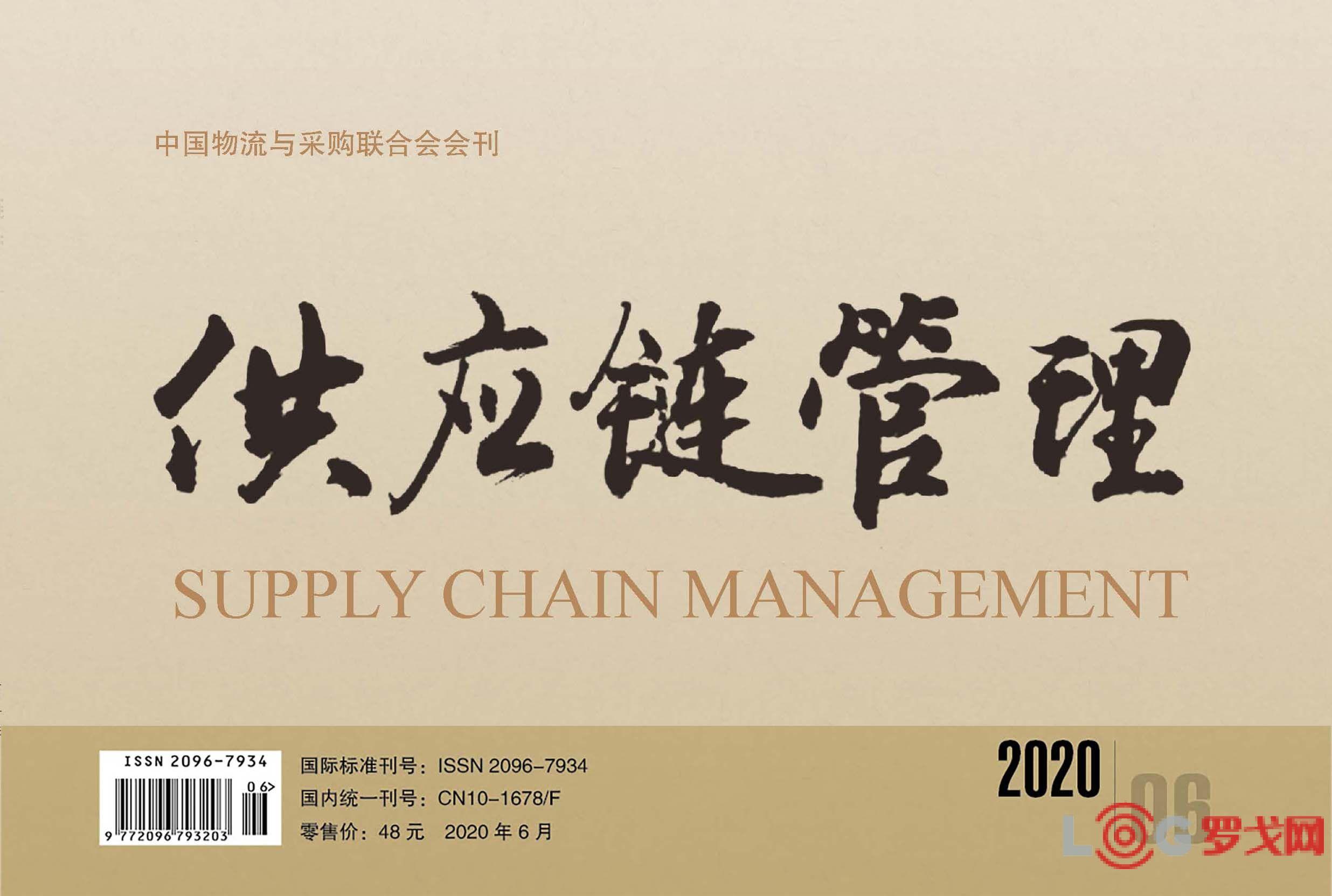 中國唯一《供應鏈管理》雜志電子版 2020-06期