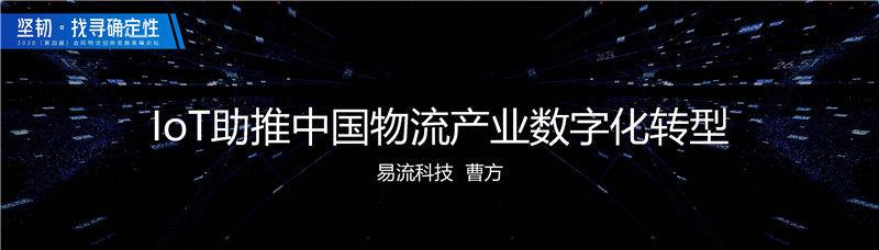 易流科技曹方:IoT助推中国物流产业数字化转型(附下载)