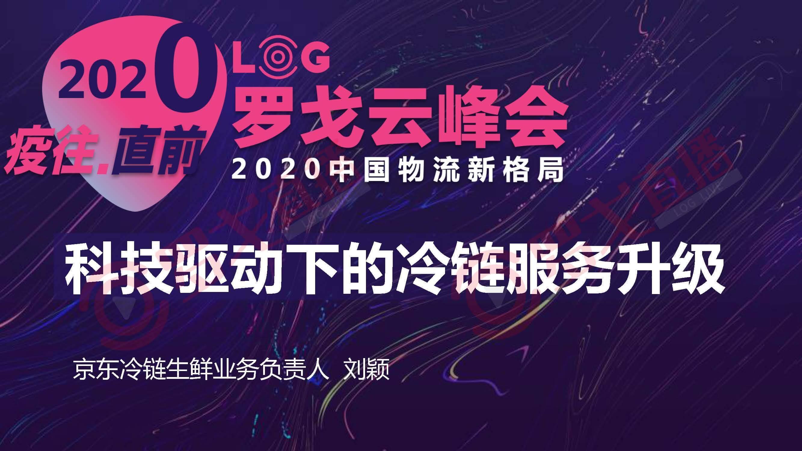 京东冷链刘颖:科技驱动下的冷链物流服务升级