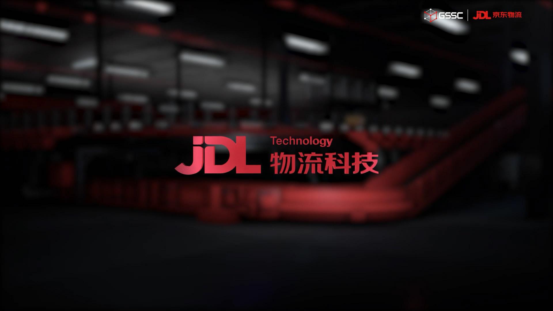又一重要部署!JDL京东物流要用科技改变供应链未来