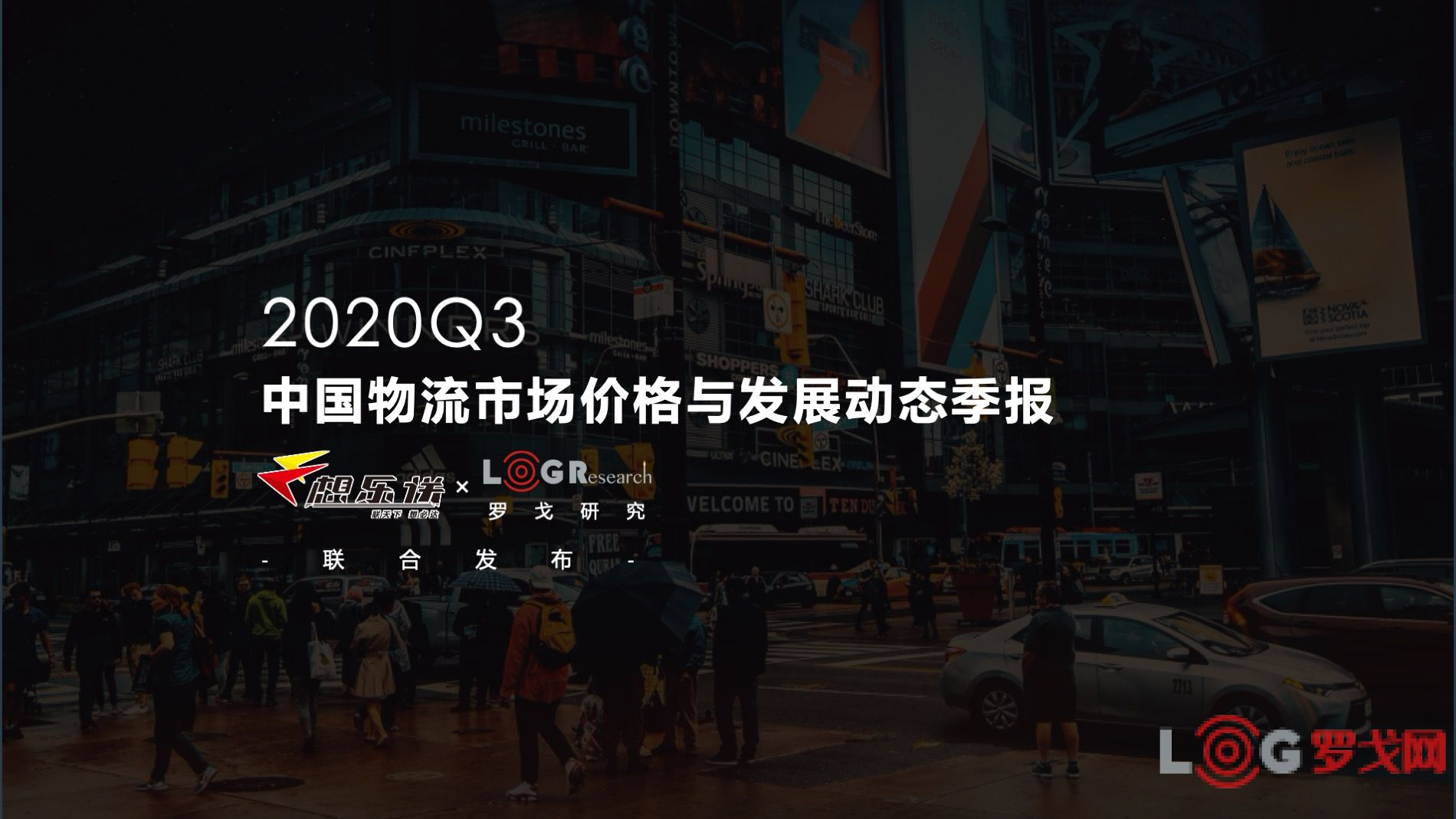 2020Q3中国物流市场价格与发展动态季报 | 联想物流&罗戈研究