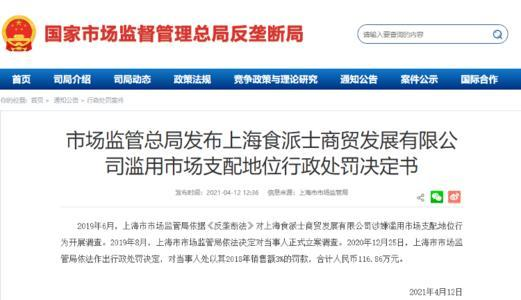 """上海市市场监管局依法对上海食派士商贸发展有限公司在互联网餐饮外送平台服务市场实施""""二选一""""垄断行为作出行政处罚"""