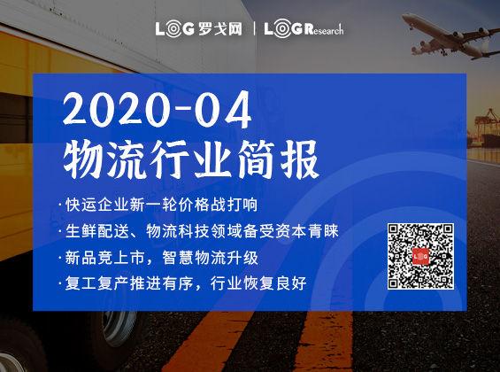 2020-04物流行業簡報-個人版