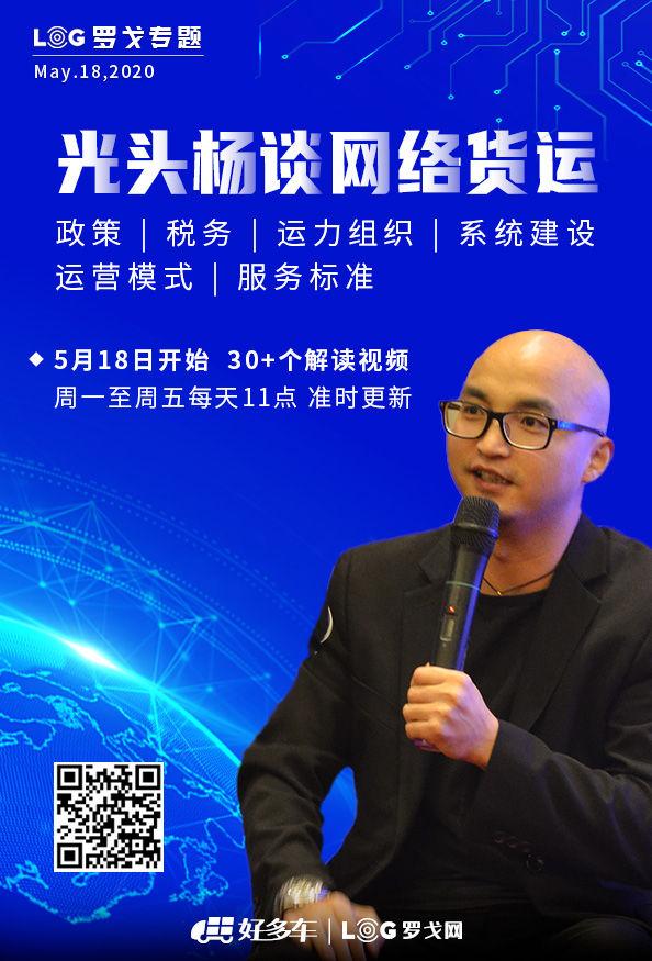 专题 | 光头杨谈网络货运,30+解读视频连续更新