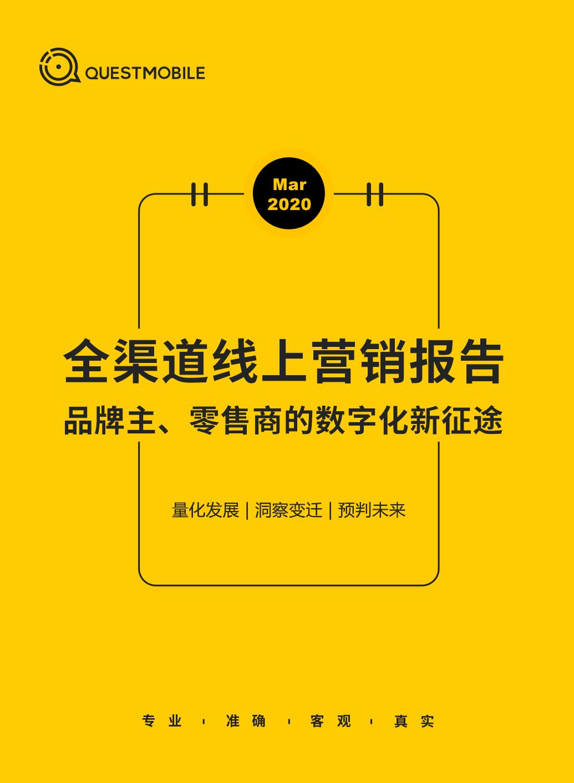 2020全渠道线上营销报告