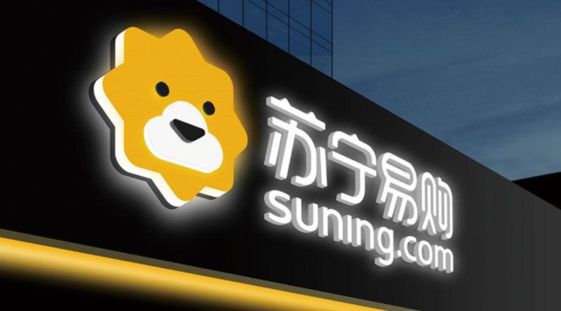 苏宁易购引入深国际战略投资,打造国际一流现代流通企业