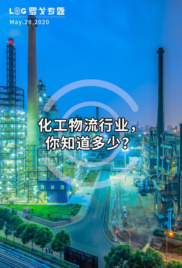 专题 | 化工物流行业,你知道多少?