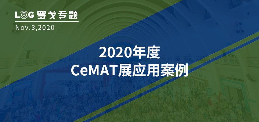 2020年度上海物流展CeMAT参展商应用案例