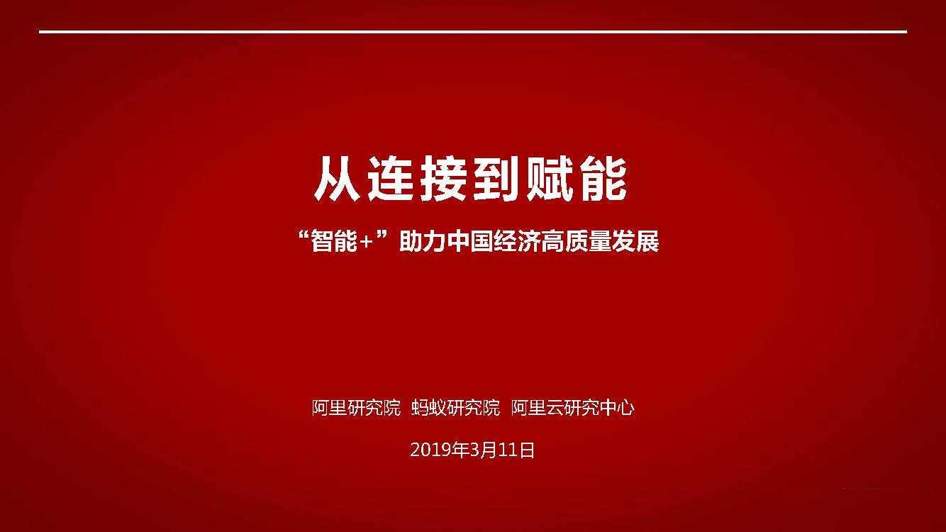"""阿里研究院-從連接到賦能 """"智能+""""助力中國經濟高質量發展(附下載)"""