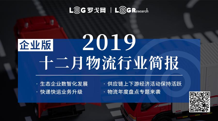 《物流行業月報》2019年12月-企業版(單期)