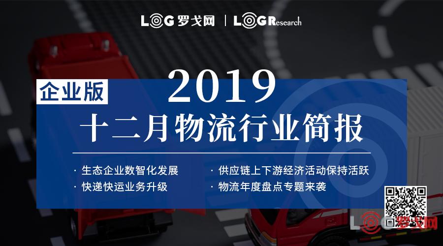 《物流行业月报》2019年12月-企业版(单期)