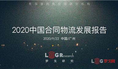 2020中国合同物流发展报告(简版)