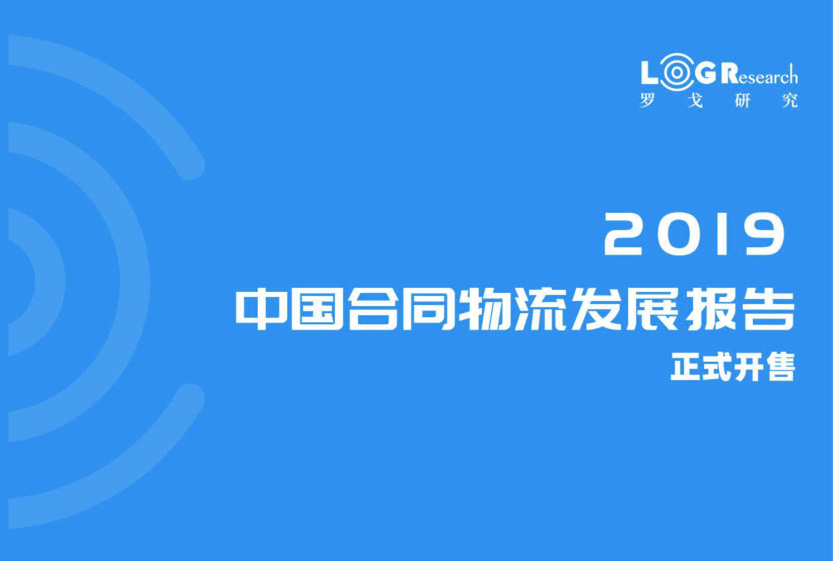 2019羅戈合同物流報告 - 數字化的合同物流新世界