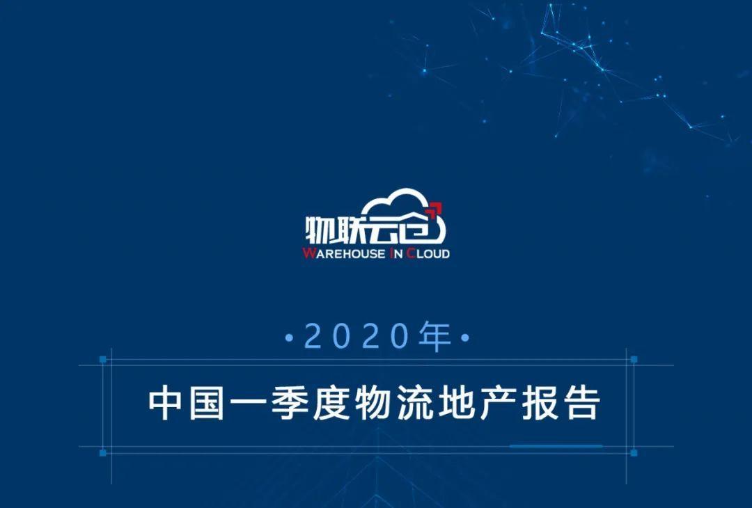 2020年中国一季度物流地产报告