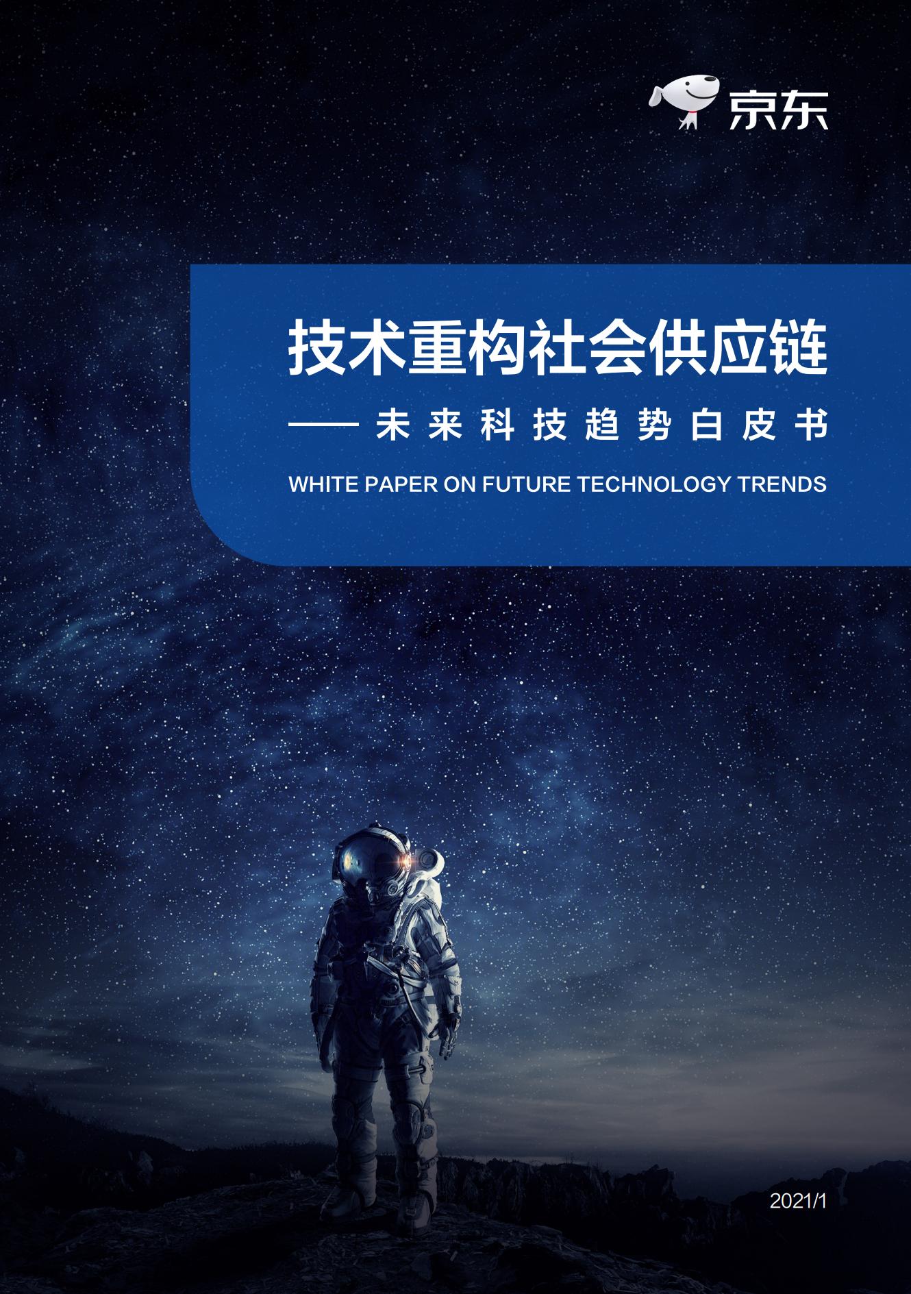 技术重构社会供应链—未来科技趋势白皮书(附下载)