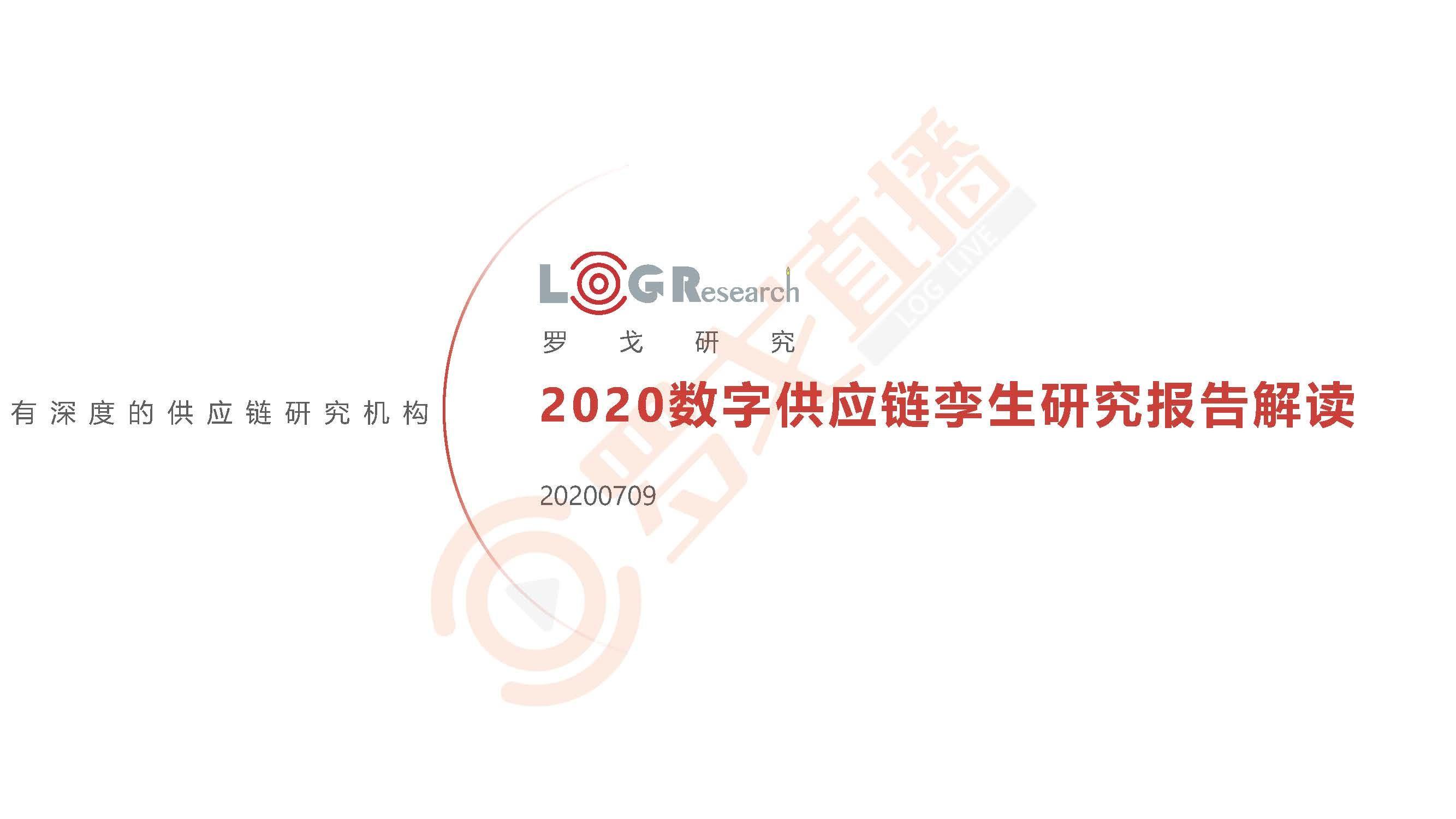 水哥:2020數字供應鏈孿生研究報告解讀(附下載)