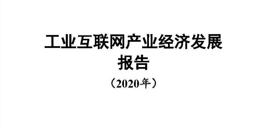 工業互聯網產業經濟發展報告(2020年)(附下載)