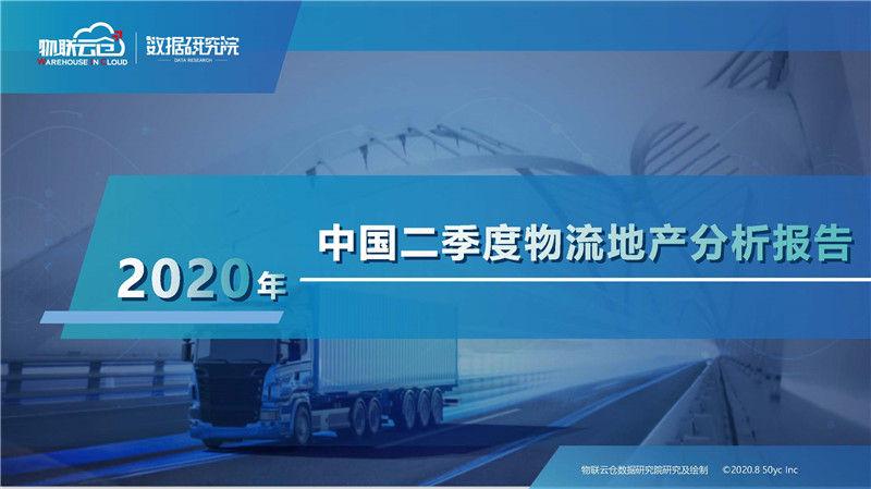 2020年中國二季度物流地產分析報告(附下載)