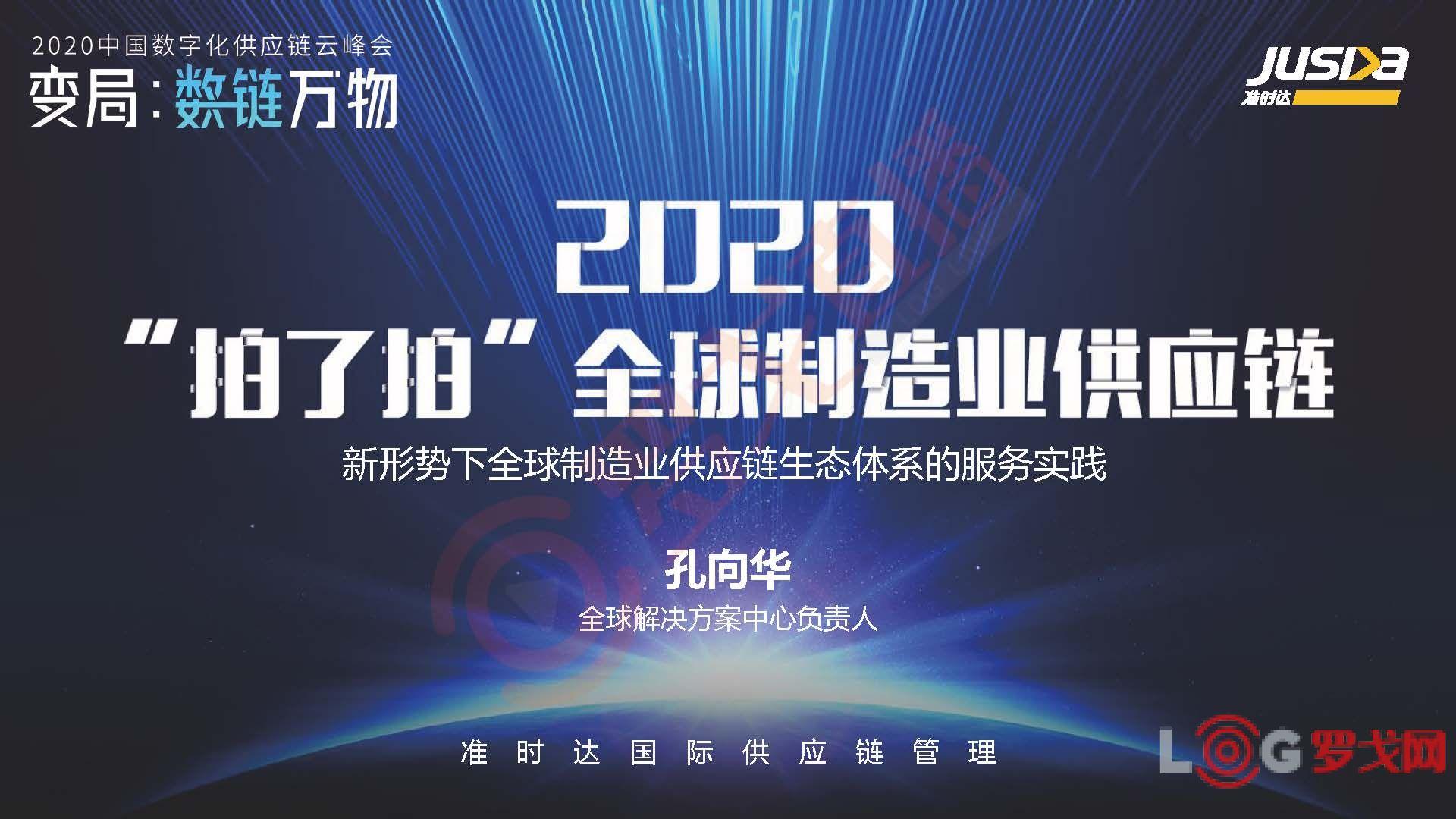 """准时达孔向华:2020""""拍了拍""""全球制造业供应链(附下载)"""