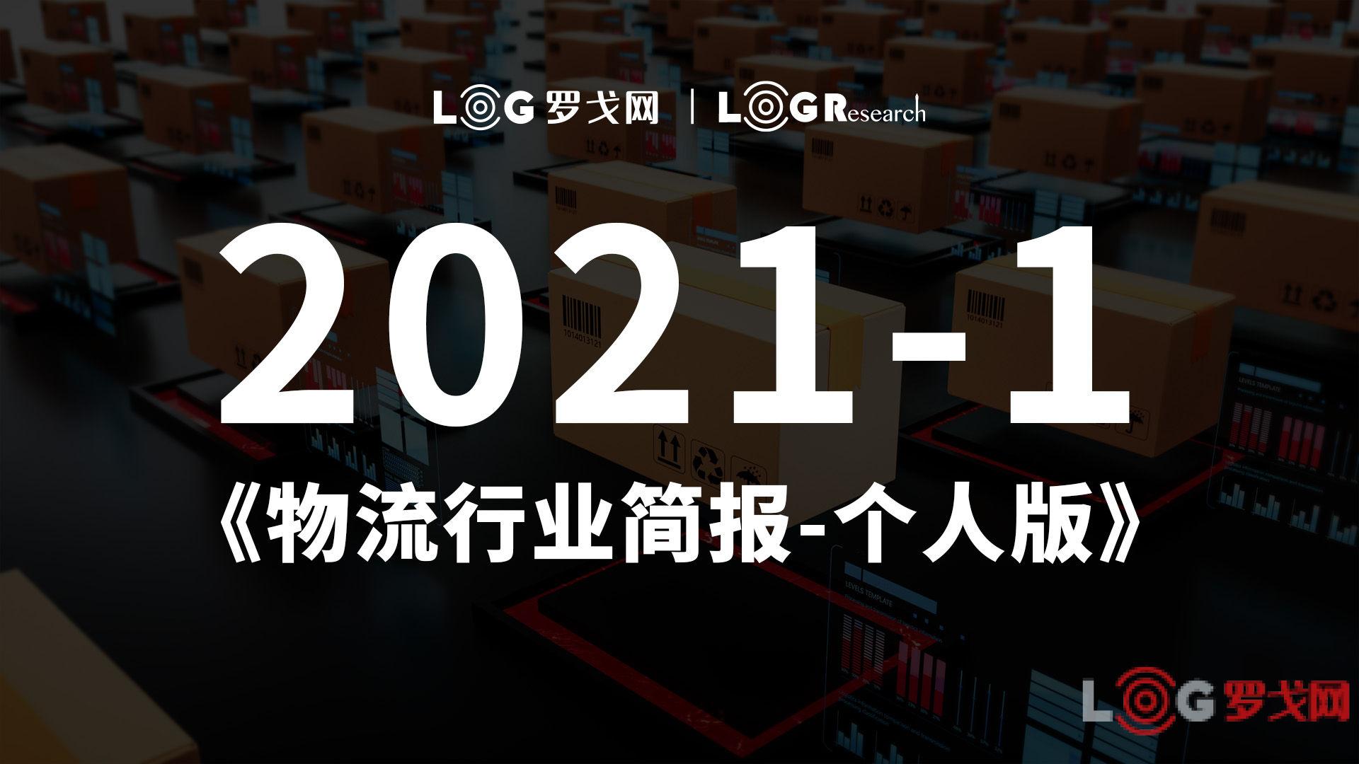 2021-01物流行业简报-个人版