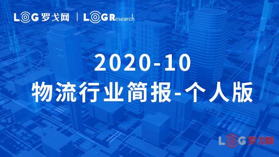 2020-10物流行业简报-个人版