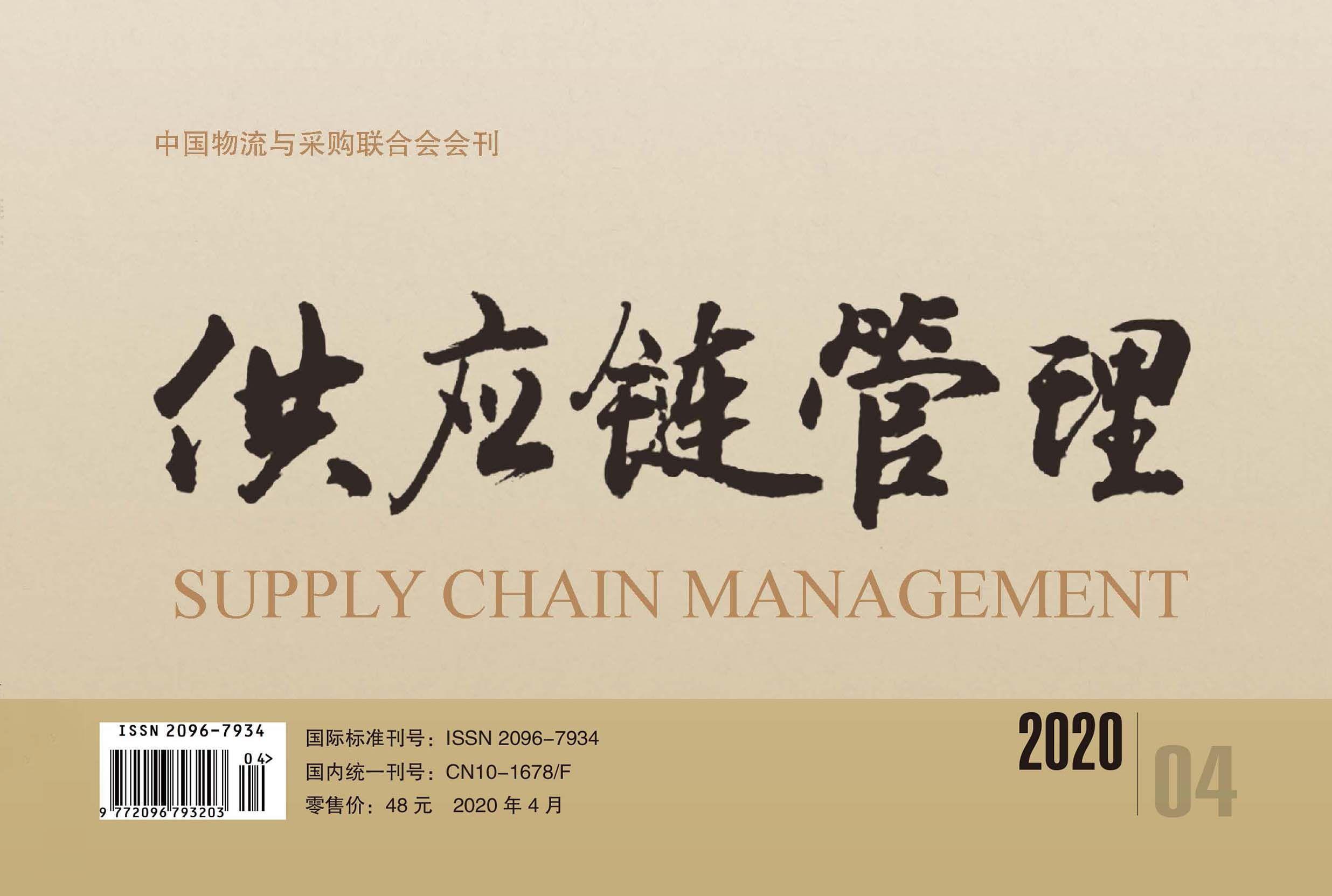 中國唯一《供應鏈管理》雜志電子版 2020-04期