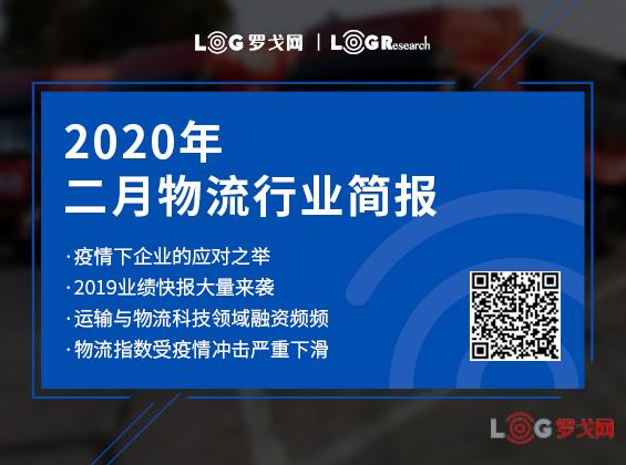 2020-02物流行业简报-个人会员版