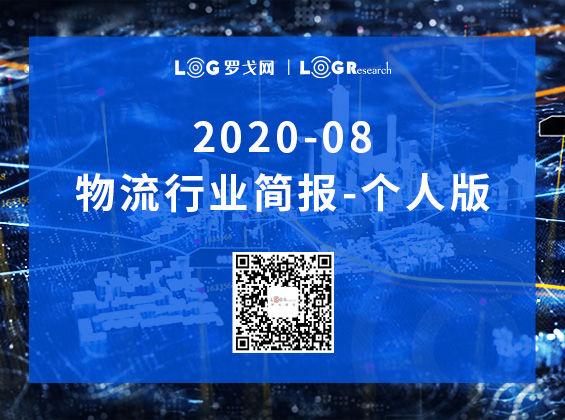 2020-08物流行业简报-个人版