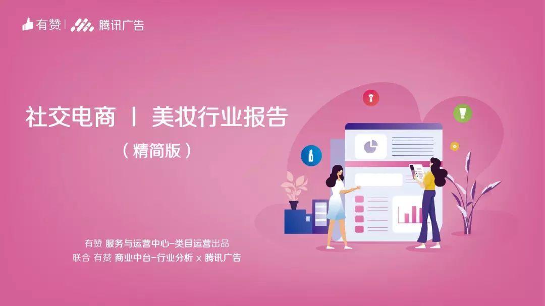 有贊&騰訊廣告:2019社交電商美妝行業報告