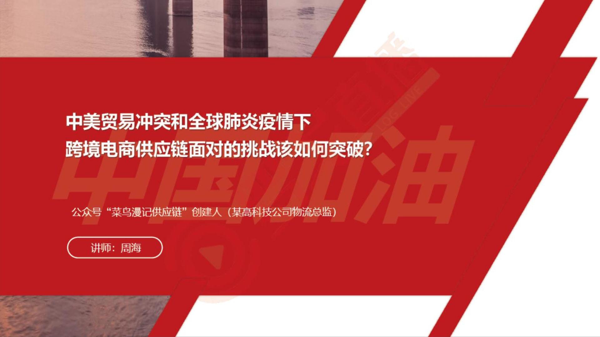 周海:跨境电商供应链面对的调整该如何突破?(附下载)