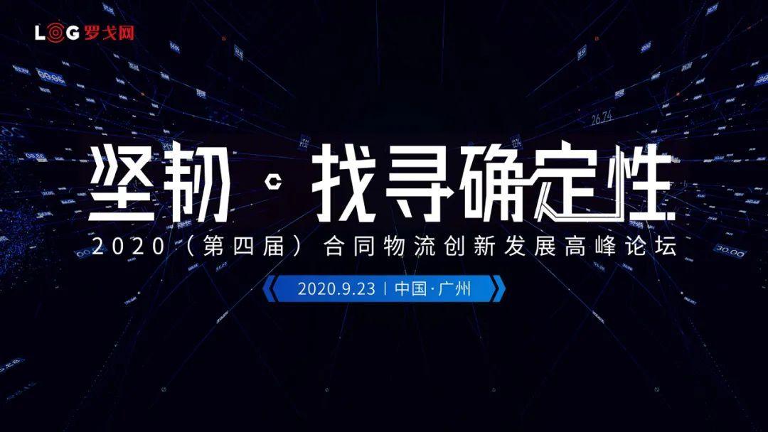 9月23日·广州 | 2020(第四届)合同物流 创新发展高峰论坛