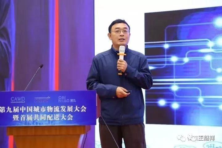 王继祥:如何全面组织实施城乡高效配送重点工程?