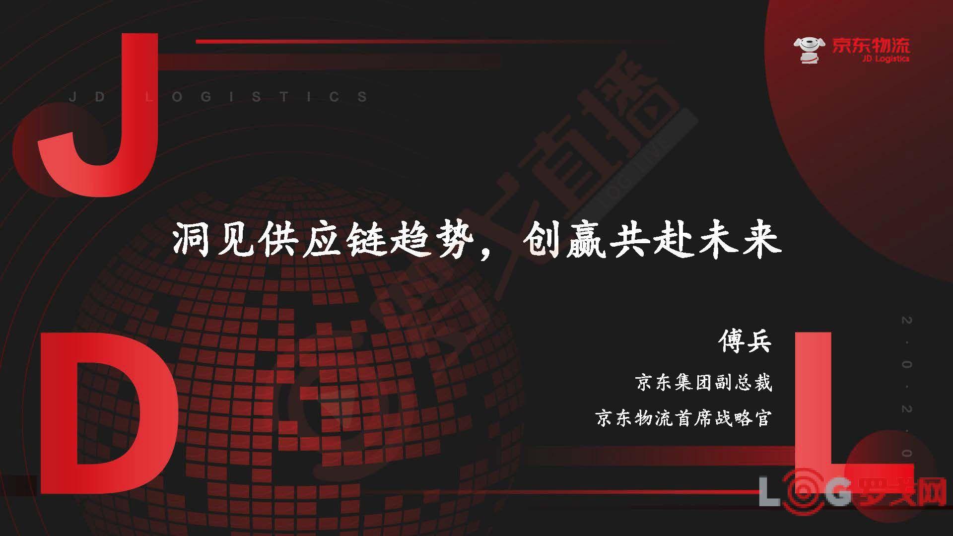 京东物流傅兵:洞见供应链趋势,创赢共赴未来(附直播课件下载)
