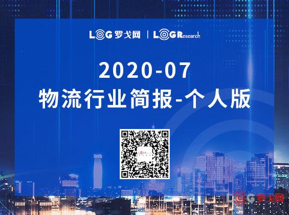 2020-07物流行业简报-个人版
