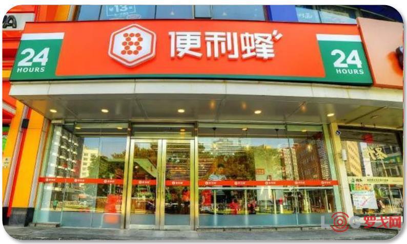 全国品牌连锁便利店典型案例集——便利蜂便利店(北京)
