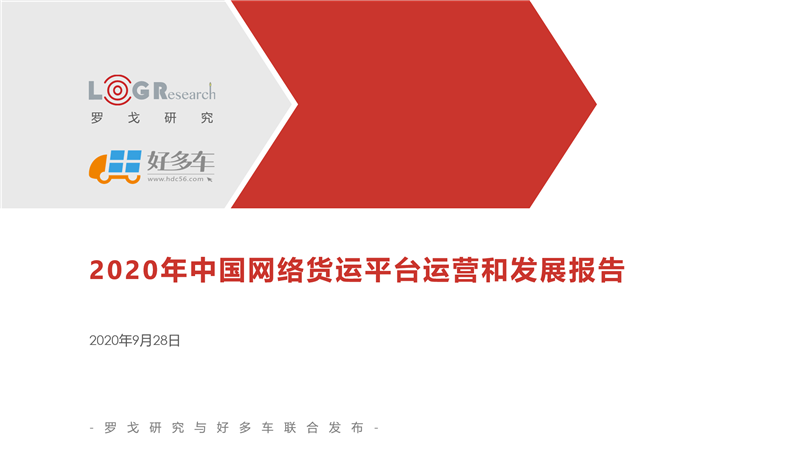 2020年中国网络货运平台运营和发展报告