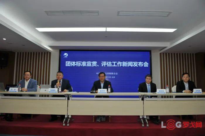 中物联推出网络货运、供应链服务、商品交易市场三项标准