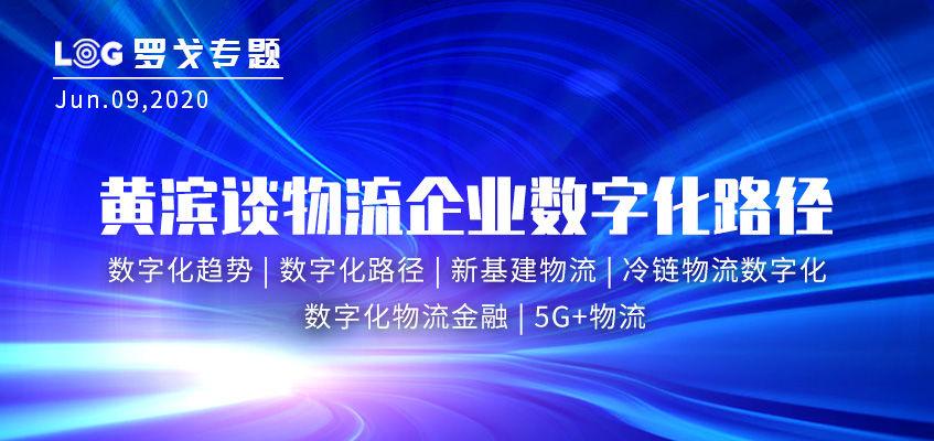 黃濱談物流企業數字化路徑