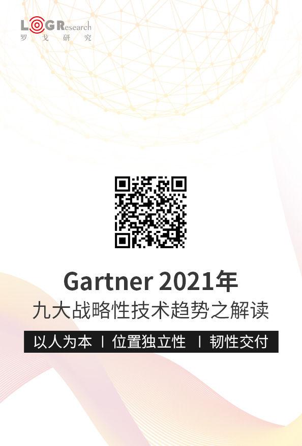Gartner 2021年九大战略性技术趋势之解读