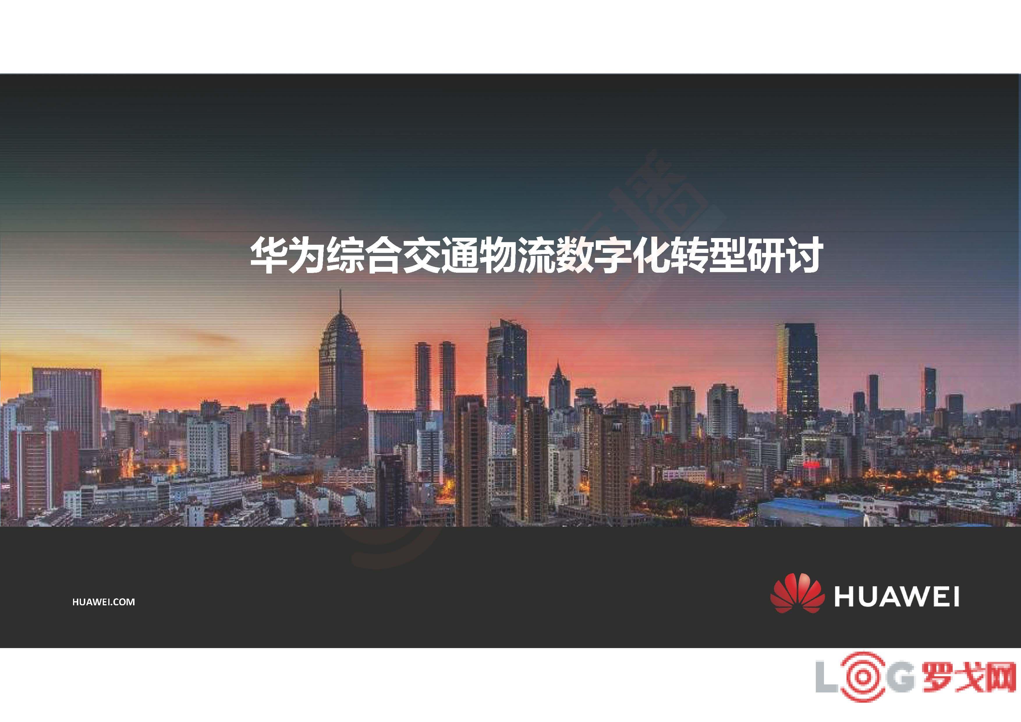 华为张琪:大交通物流行业的数字化(附下载)